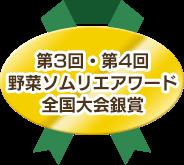 第3回・第4回野菜ソムリエアワード全国大会銀賞
