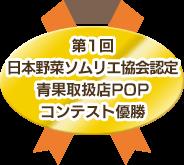 第1回日本野菜ソムリエ協会認定青果取扱店POPコンテスト優勝